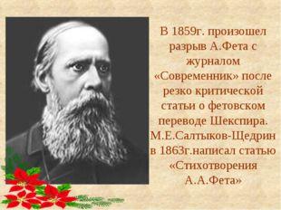 В 1859г. произошел разрыв А.Фета с журналом «Современник» после резко критиче