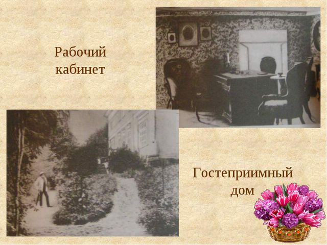 Рабочий кабинет Гостеприимный дом