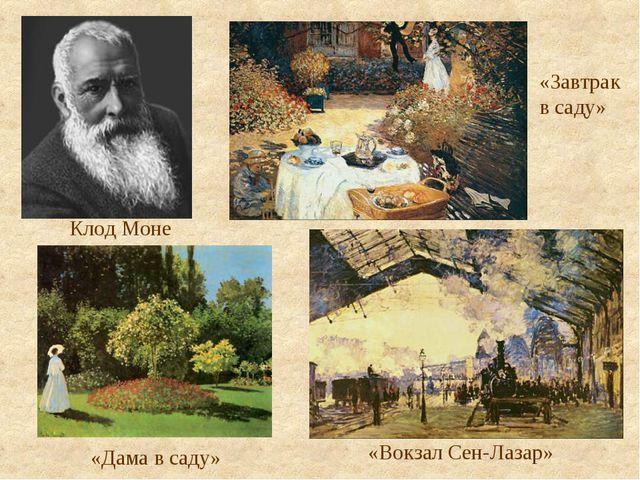 «Завтрак в саду» «Вокзал Сен-Лазар» «Дама в саду» Клод Моне