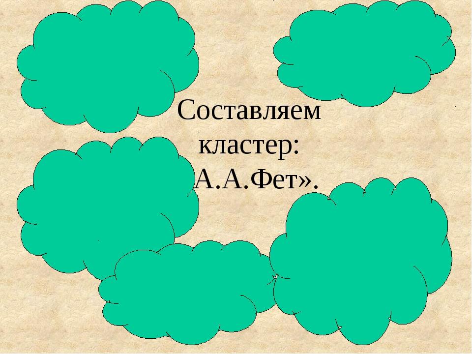 Составляем кластер: «А.А.Фет».