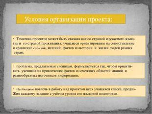 Условия организации проекта: Тематика проектов может быть связана как со стр