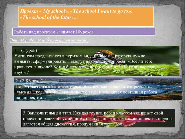 Проект « My school», «The school I want to go to», «The school of the future»...