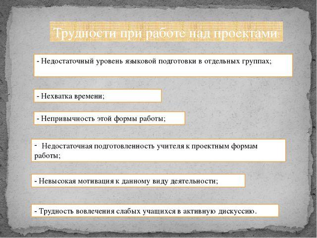 Трудности при работе над проектами: - Недостаточный уровень языковой подготов...