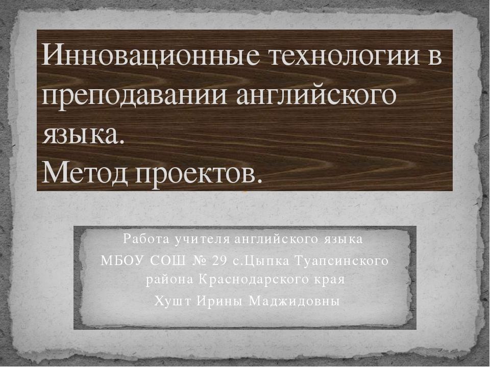 Работа учителя английского языка МБОУ СОШ № 29 с.Цыпка Туапсинского района Кр...