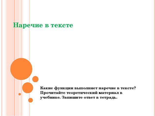 Наречие в тексте Какие функции выполняет наречие в тексте? Прочитайте теорети...