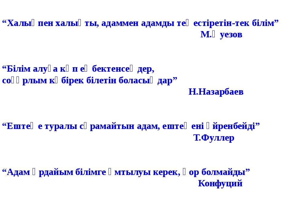 """ҚР. Президенті Н.Ә.Назарбаев """"Ұлт денсаулығы- мемлекеттің негізгі капиталы"""""""