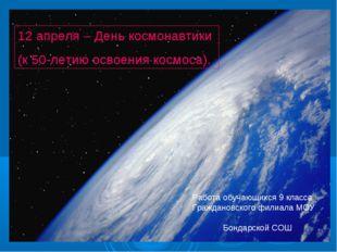 12 апреля – День космонавтики (к 50-летию освоения космоса). Работа обучающих