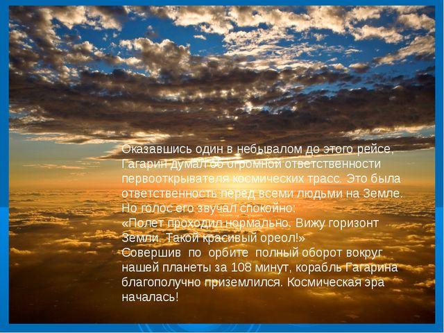 Оказавшись один в небывалом до этого рейсе, Гагарин думал об огромной ответст...