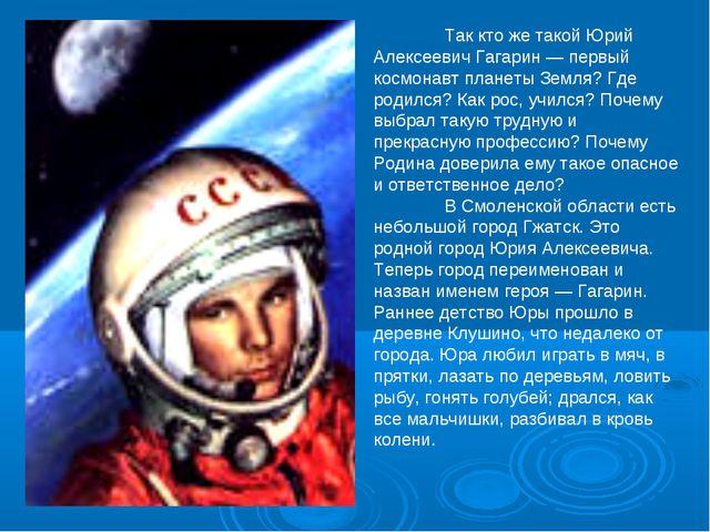 Так кто же такой Юрий Алексеевич Гагарин — первый космонавт планеты Земля? Г...
