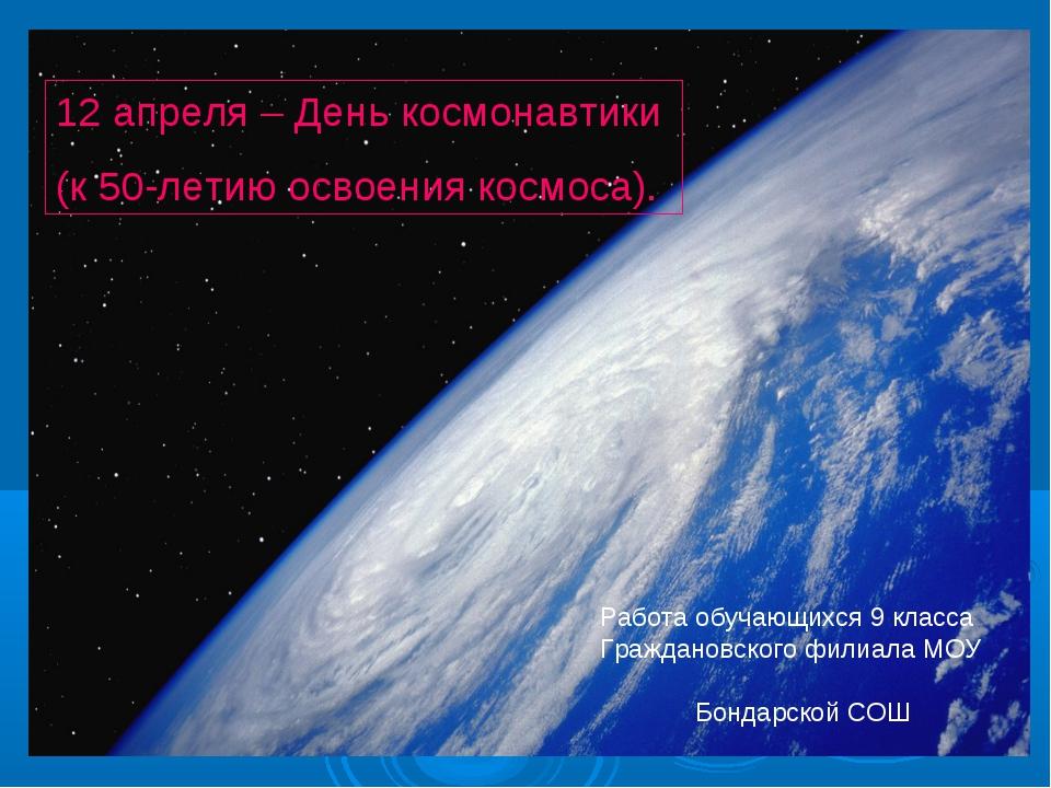 12 апреля – День космонавтики (к 50-летию освоения космоса). Работа обучающих...