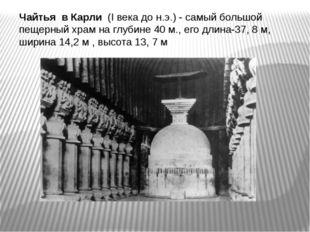 Чайтья в Карли (I века до н.э.) - самый большой пещерный храм на глубине 40 м