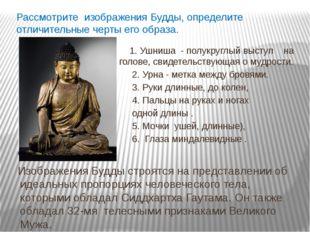 1. Ушниша - полукруглый выступ на голове, свидетельствующая о мудрости. 2. У