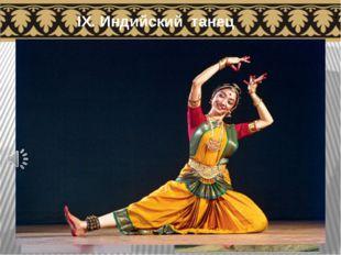 Система индийского танца— одна из старейших и сложнейших в мире— прошла по