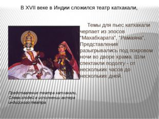 "Темы для пьес катхакали черпает из эпосов ""Махабхарата"", ""Рамаяна"", Представ"
