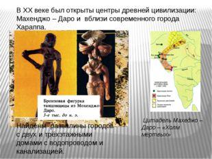В XX веке был открыты центры древней цивилизации: Махенджо – Даро и вблизи со