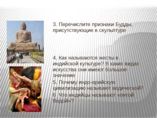 3. Перечислите признаки Будды, присутствующие в скульптуре 4. Как называются