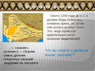 Около 1200 года до н.э. в долине Инда появились племена ариев, но затем они