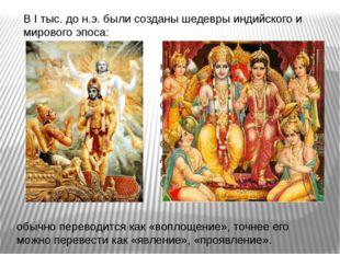 «Махабха́рата» - комплекс эпических повествований, новелл, притч, легенд, ра