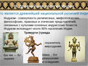 Индуизм - совокупность религиозных, мифологических, философских, правовых и