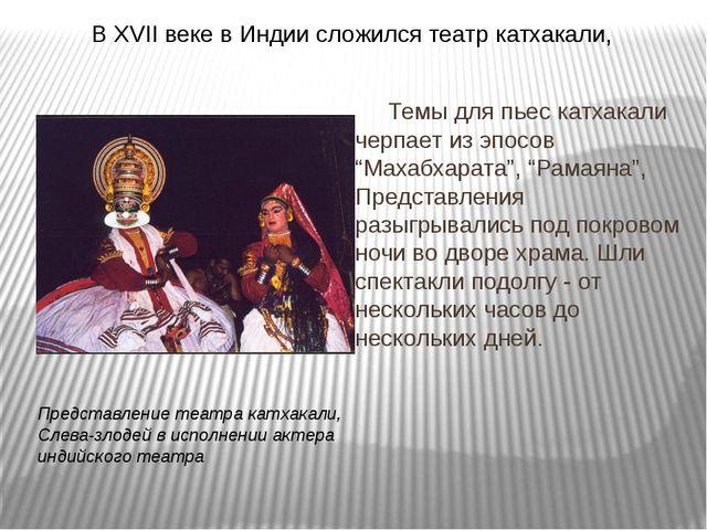 "Темы для пьес катхакали черпает из эпосов ""Махабхарата"", ""Рамаяна"", Представ..."