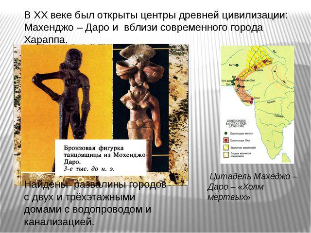 В XX веке был открыты центры древней цивилизации: Махенджо – Даро и вблизи со...