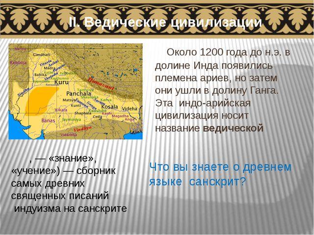 Около 1200 года до н.э. в долине Инда появились племена ариев, но затем они...