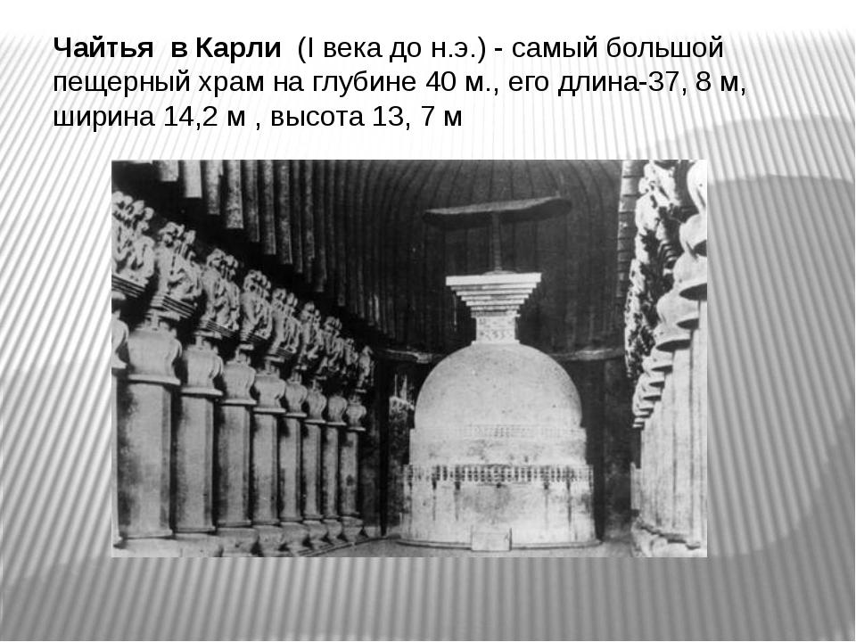 Чайтья в Карли (I века до н.э.) - самый большой пещерный храм на глубине 40 м...