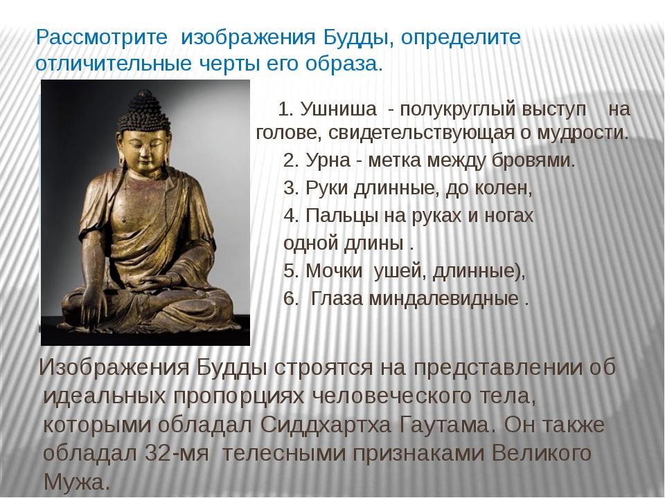 1. Ушниша - полукруглый выступ на голове, свидетельствующая о мудрости. 2. У...