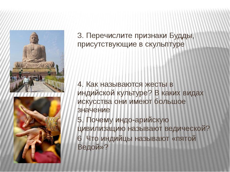 3. Перечислите признаки Будды, присутствующие в скульптуре 4. Как называются...