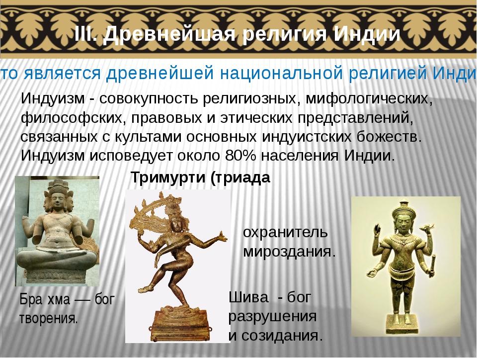 Индуизм - совокупность религиозных, мифологических, философских, правовых и...