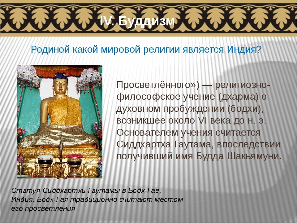 Будди́зм (санскр. «Учение Просветлённого») — религиозно-философское учение (...