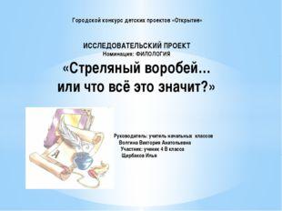 Городской конкурс детских проектов «Открытие»   ИССЛЕДОВАТЕЛЬСКИЙ ПРОЕКТ Н