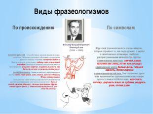 По происхождению исконно-русские – это собственно русские фразеологизмы, связ