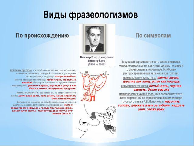 По происхождению исконно-русские – это собственно русские фразеологизмы, связ...