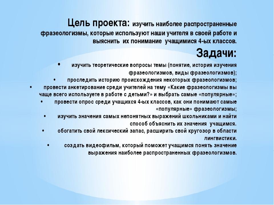 Цель проекта: изучить наиболее распространенные фразеологизмы, которые испол...