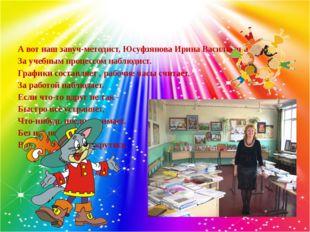 А вот наш завуч-методист, Юсуфзянова Ирина Васильевна За учебным процессом н