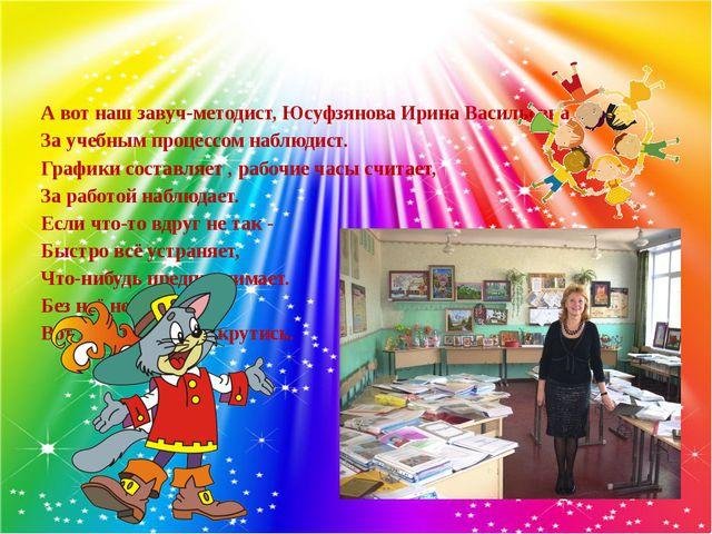 А вот наш завуч-методист, Юсуфзянова Ирина Васильевна За учебным процессом н...