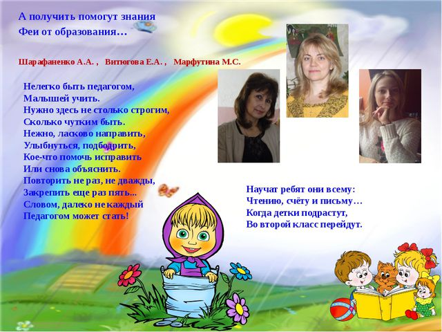 А получить помогут знания Феи от образования… Шарафаненко А.А. , Витюгова Е.А...