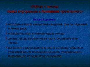 «Работа с текстом: поиск информации и понимание прочитанного» Базовый уровен