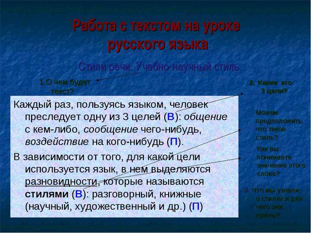 Работа с текстом на уроке русского языка Стили речи. Учебно-научный стиль. Ка...