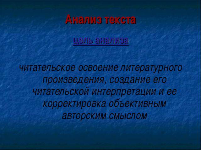 Анализ текста цель анализа читательское освоение литературного произведения,...
