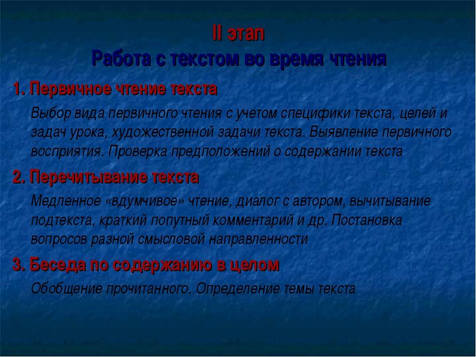 II этап Работа с текстом во время чтения 1. Первичное чтение текста Выбор ви...