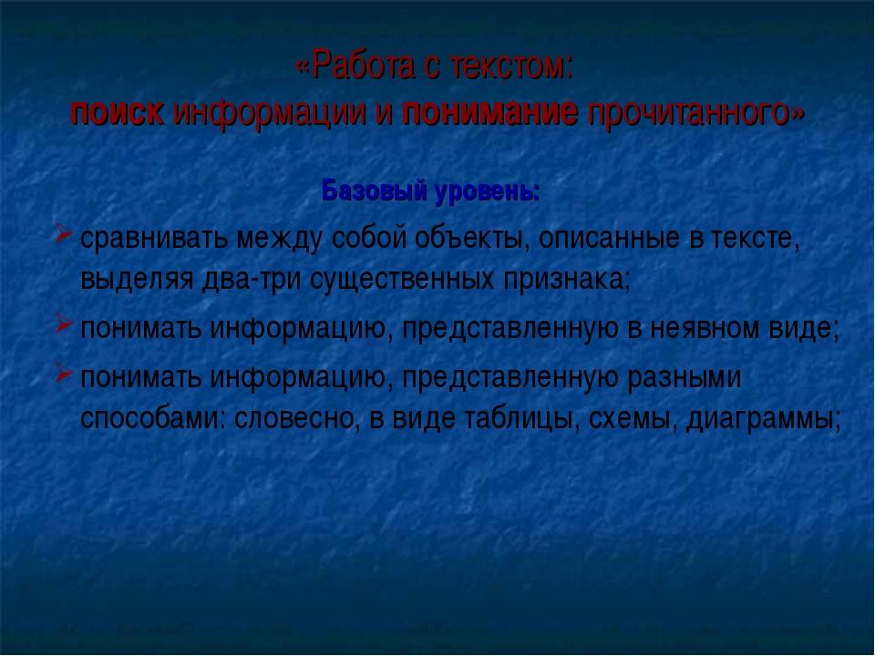 «Работа с текстом: поиск информации и понимание прочитанного» Базовый уровен...