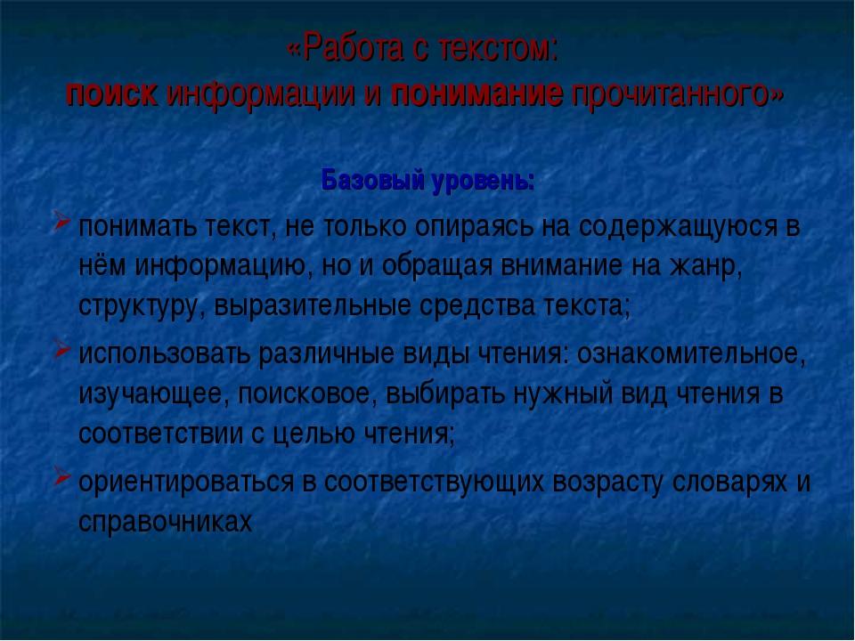 «Работа с текстом: поиск информации и понимание прочитанного» Базовый уровень...