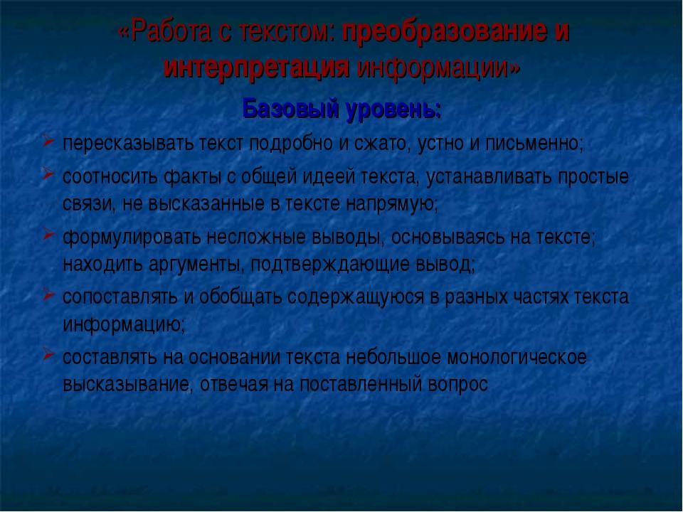«Работа с текстом: преобразование и интерпретация информации» Базовый уровен...