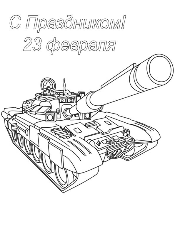 http://www.solkids.ru/images/stories/23-fevralya/tank2.jpg