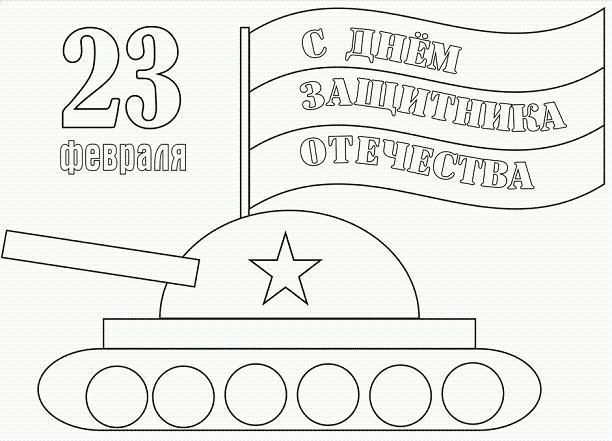 http://razykrashkin.ru/files/s-dniem-zashchitnika-otiechiestva.jpg
