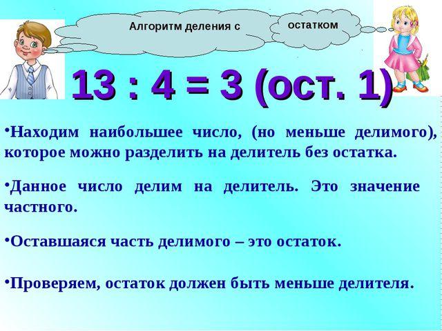 Алгоритм деления с 13 : 4 = 3 (ост. 1) остатком Находим наибольшее число, (н...