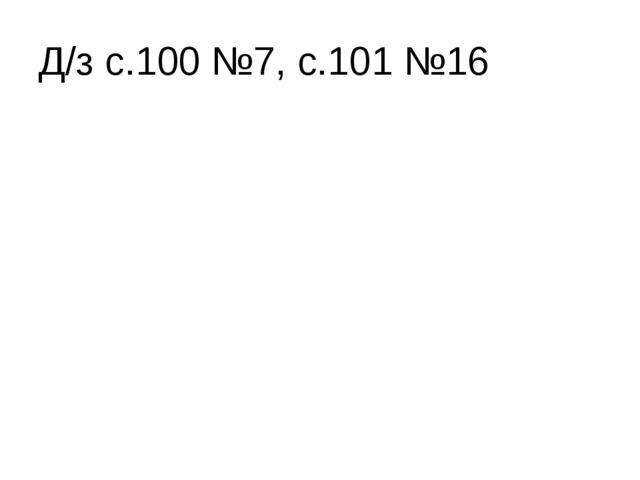 Д/з с.100 №7, с.101 №16