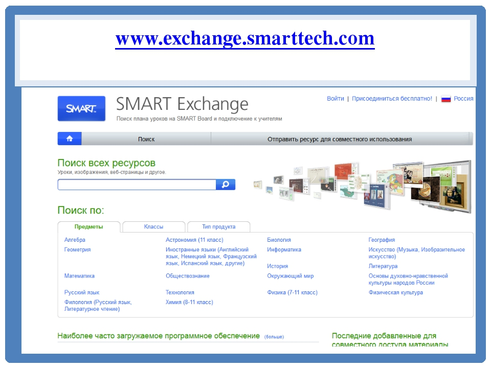 www.exchange.smarttech.com
